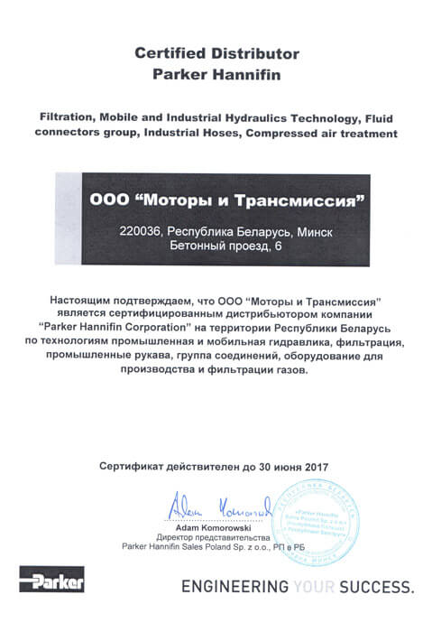 Parker Hannifin Distributor Certificate